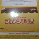 非売品クオカード プッチンプリン 1000円分