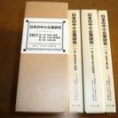 日本の中小企業研究 全3巻