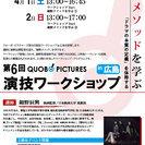 広島演技ワークショップ開催のお知らせ