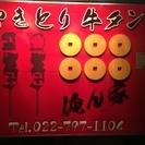 やきとり食うならココ!日本酒嗜むならココ!