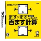 漢字かきとりくん  100マス計算  プレ100マス  学習ゲーム