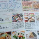 生活情報紙プレステン営業スタッフ募集!