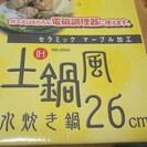 商談中 IH土鍋風水炊き鍋26㎝ 700
