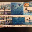 【送料無料】新江ノ島水族館 招待券 入場券 チケット 三連休の遊び...