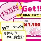 土日祝だけの3カ月短期バイト★テンピュール商品のPR&販売(Wワー...