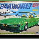 アオシマ ◆ 1/20 ◆ サバンナ RX-7 ◆ レーシング仕...