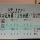 〇青春18きっぷ〇 春季 3回分 3/21以降郵送可