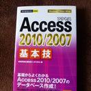 (お話し中)アクセス Access 2010/2007 基本技