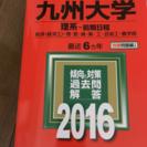 九州大学赤本