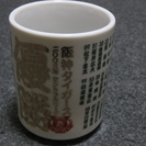 阪神タイガースの湯呑み