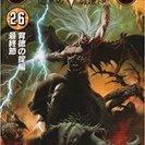 漫画 中古  「暗黒の破壊神 バスタード 1から27巻」