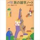 本  中古 「パリ旅の雑学ノート 」