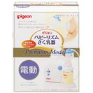 [未使用]Pigeon電動プレミアム ベビーリズム搾乳機