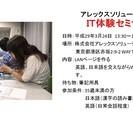 【3月24日】IT職業体験セミナー