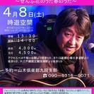 4月8日(土)山木康世ライブ@千駄ヶ谷