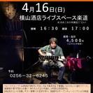 4月16日(日)山木康世(元ふきのとう)三条ライブ