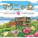 ~マウニの丘~ まわりは海と自然だけ、日本海一望の絶景カフェレストラン♪
