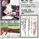 【親子アート書道講座】~自由に書を楽しむ~