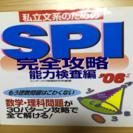 SPI 攻略2004