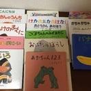 【絵本】家庭保育園・五味太郎含む16冊セット