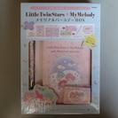 Little Twin Stars My Melody メモリア...