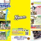 幼児・小学生の野球教室【おゆみ野中央教室】