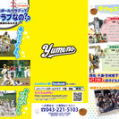 幼児・小学生の野球教室【五井教室】