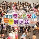合同ランドセル展示会2017 東京