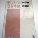 ゼンリン住宅地図/京都府城陽市 2008 04  A4版