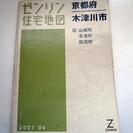 ゼンリン住宅地図/京都府木津川市 2007 04  A4版