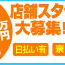 (正)月収30万円スタート★☆ 店舗フロントスタッフ大募集♬♬ 未...