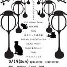 〜Jumble Jump Jam〜 大人の文化祭Vol.4