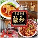 横浜中華街の名店「福満園」の姉妹店【中国料理 融和】オープンしました