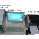 【終了】中古 6000円 PC+モニタ+プリンター+ケーブル
