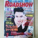 ROADSHOW ロードショー 集英社  2001年3月号