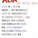 関東(・ω・)AOAコピユニメンバー募集中