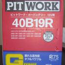 【中古バッテリー】40B19R PITWORK ( ピットワーク...