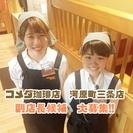 コメダ珈琲店 河原町三条店 副店長候補(正社員・アルバイト契約)