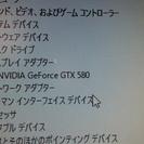 i7-920 GTX580 HDD2TB メモリ8GB Windows10 - 売ります・あげます