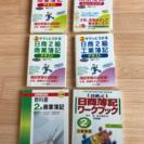 日商商業簿記 3級 2級 テキスト教科書ワークブック 6冊セット...
