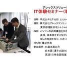 【3月31日開催】IT体験セミナー(職業体験)~ハードウェアを知ろ...