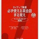 ☆ CD付き「ネイティブ厳選 必ず使える英会話まる覚え」