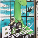 山田玲司 セット 全29巻【全て完結】