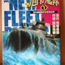 新 旭日の艦隊  全22巻【完結】 おまけ付き