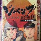 ジパング1〜19巻+解説本1冊