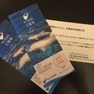 【有効期限6/30】新江ノ島水族館 チケット ペア