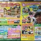 ☆特別割引券☆東条湖おもちゃ王国 7月31日まで