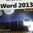 日経BP社Mos攻略問題集&基礎セミナーテキストWord2013