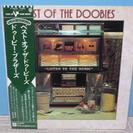 LPレコード ドゥービー・ブラザーズ「ベスト・オブ・ドゥービーズ」...