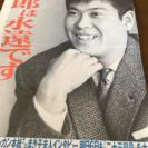 23回忌 新聞